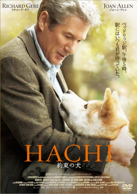 PCBC_71703「HACHI約束の犬」