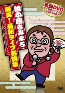 爆笑!最新ライブ名演集