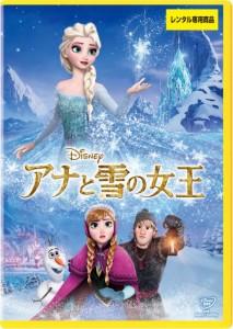 「アナと雪女王」