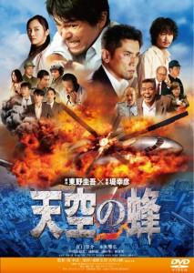 天空の蜂_DVDrental