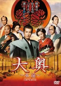 『大奥~永遠~』DVD_レンタル h1