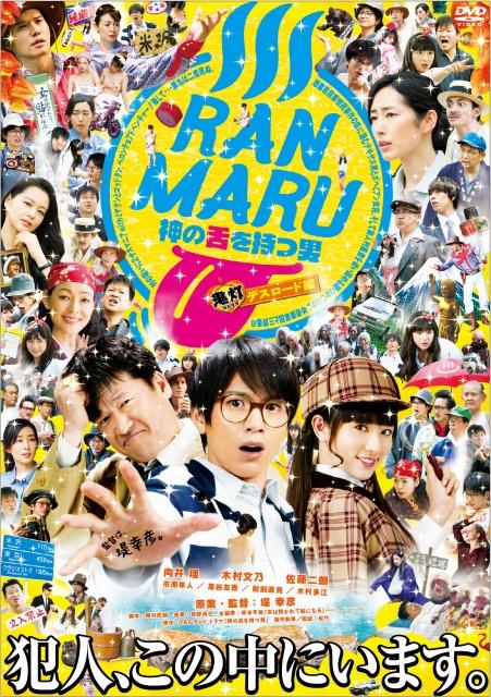 ranmaru_dvd_rental