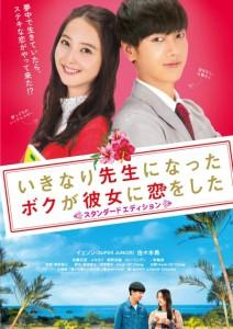 いきなり先生_セル_DVD_st_表1_01