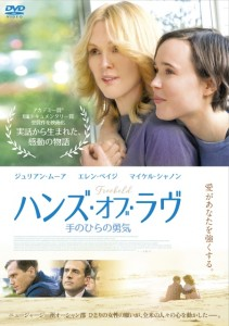 Hands_rental_DVD