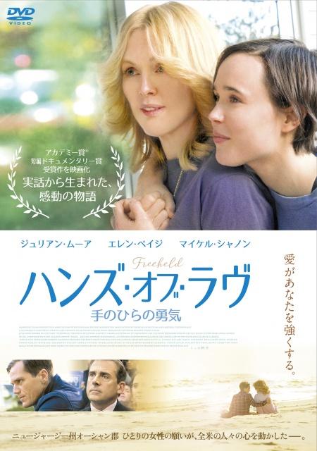 Hands_rental_DVD