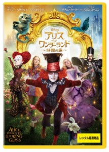 alice_in_wonderland2_dvd_r_rgb[1]