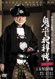 Onihei_Final_5nenme_rental_JK