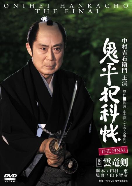 Onihei_Final_Unryuken_rental_JK