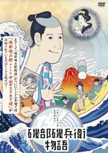 isobeisobe_DVD_0412