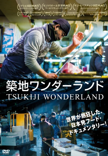tsukiji_DVD_rent