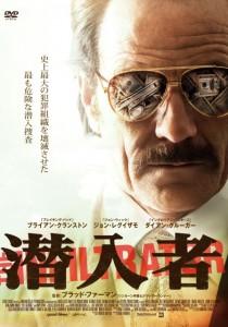 潜入者_DVDレンタル