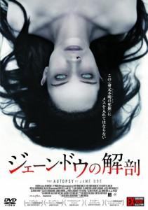 jane_DVD_R_H1