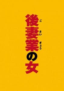 gosai_logo_jacket-03