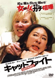 catfight_Rental_sleeve_sai_ol