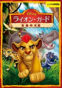 lionguard_inochi_dvd_r_rgb
