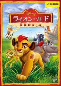 lionguard_saikyo_dvd_r_rgb