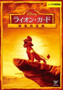 lionguard_yusya_dvd_r_rgb