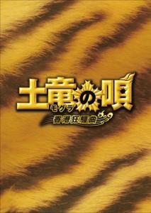 土竜の唄 香港狂騒曲(ロゴジャケット)