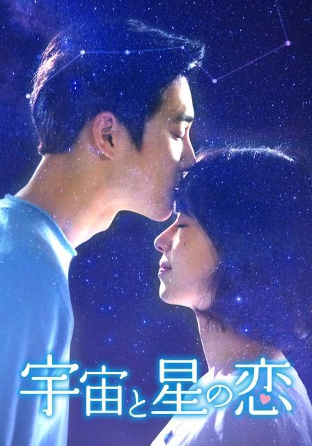 宇宙と星の恋_rental仮