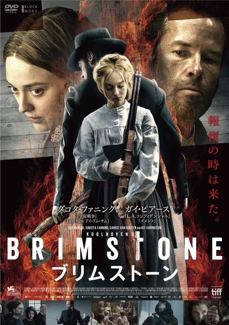 brimstone(レンタルDVD平面)