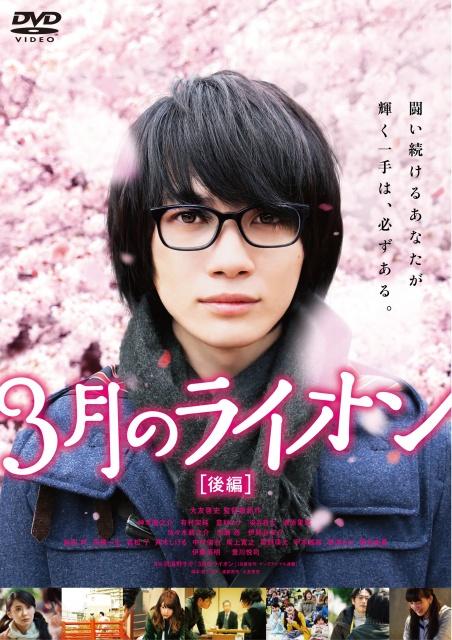 3月のライオン【後編】DVDレンタル(表1)