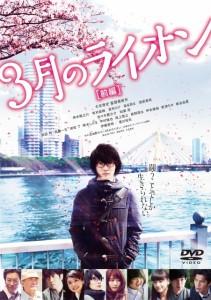 3月のライオン【前編】DVDレンタル(表1)