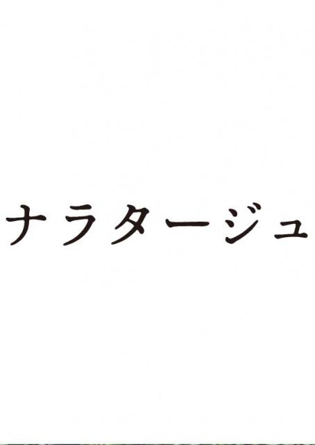 「ナラタージュ」(WEB用ロゴジャケ)