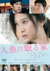 ningyo_DVD_ren