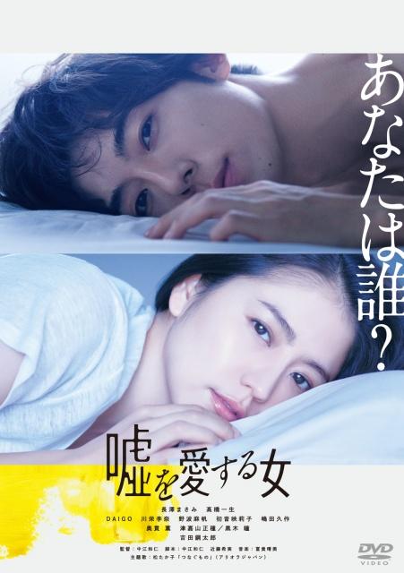 「嘘を愛する女」DVD (レンタル)