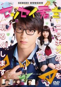 「センセイ君主」DVD(レンタル)
