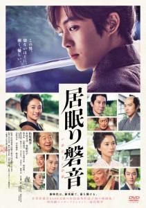 IWANE_JK_DVD_rental_0726