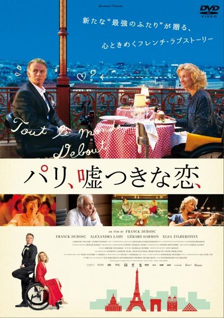 PARIS_DVD_JKT(RENTAL)_H1