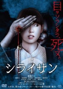 SHIRAISAN_レンタル DVD_JK_h1