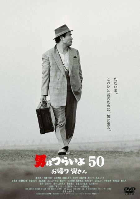 男はつらいよ_お帰り 寅さん_レンタル_DVD