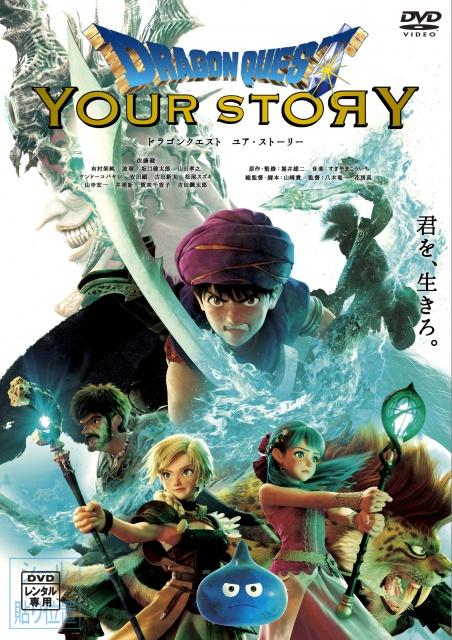 「ドラゴンクエスト ユア・ストーリー」DVDレンタル