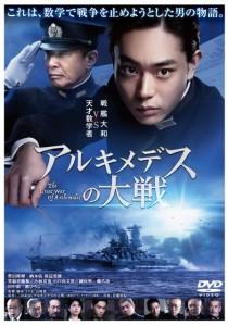「アルキメデスの大戦」DVDレンタル