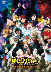 「僕のヒーローアカデミア ヒーローズライジング」DVD(レンタル)