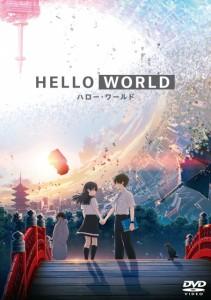 「HELLO WORLD」レンタル